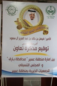 المجلس التنسيقي يوقع مع محافظة بارق4