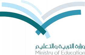 شعار-وزارة-التربية-والتعليم-الجديد-بجودة-عالية-468x300