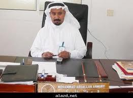 محمد الاحمري