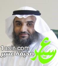 د. عبدالله مفرح عسيري