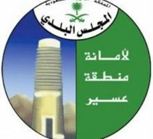 شعار-المجلس-البلدي-بعسير