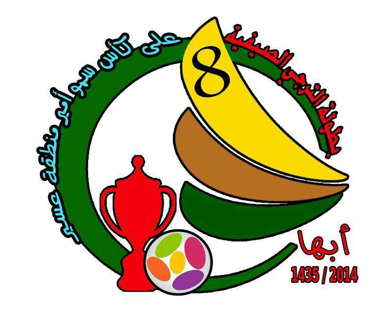 شعار الدورة