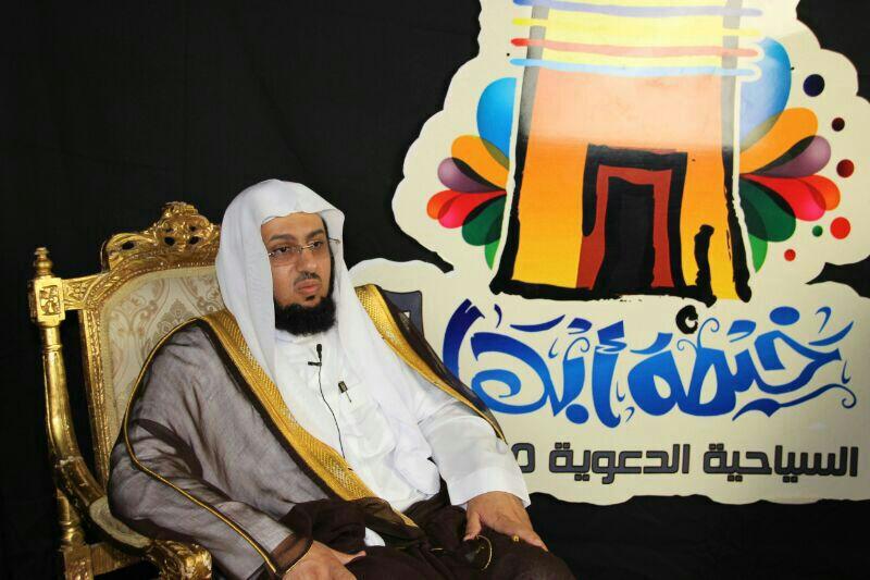 الشيخ محمد بن فحاس يدعم خيمة أبها الدعوية السادسة