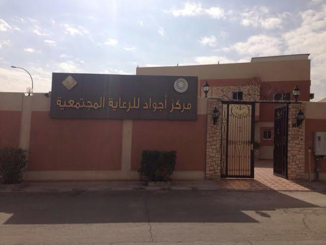 مركز أجواد للرعاية الاجتماعية