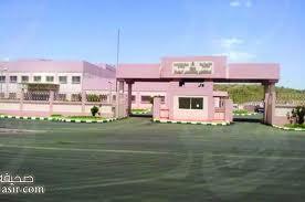 مستشفى بلل