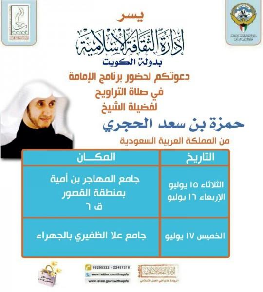 إمامة الشيخ حمزة الحجري في الكويت
