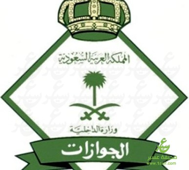 شعار-الجوازات-387x350