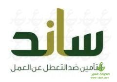 ساند شعار