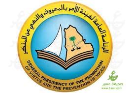 شعار الهيئة2