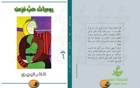 كتاب يوميات حب مزمن1