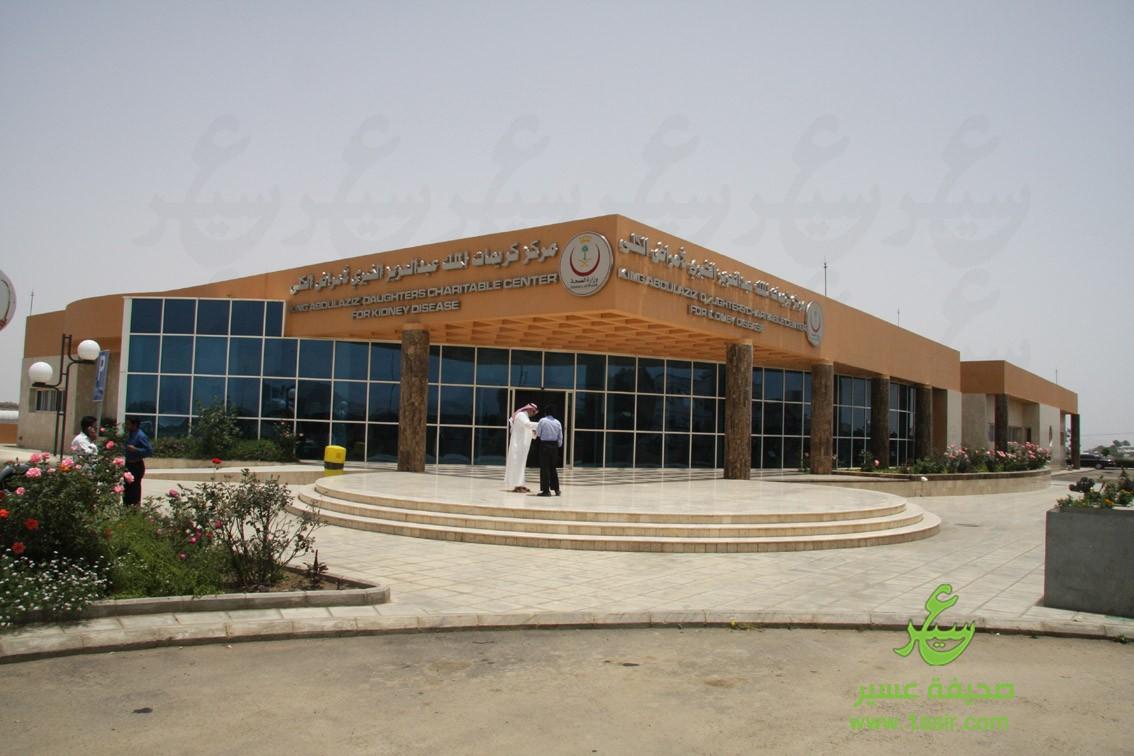 كريمات الملك عبدالعزيز لغسيل الكلى