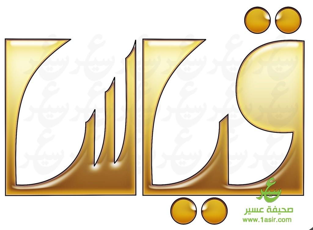 Logo_qiyas1433_sq (1)