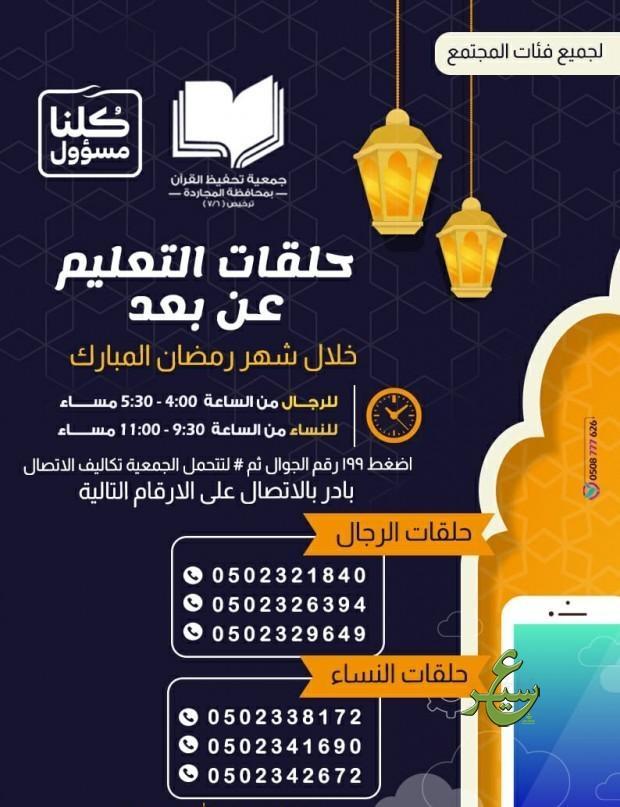 جمعية تحفيظ القرآن الكريم بالمجاردة تطلق حلقات تحفيظ القرآن الكريم عن بعد عسير