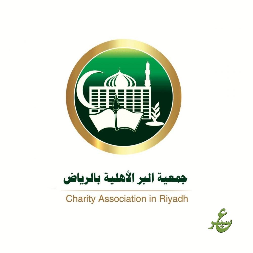 جمعية البر بالرياض مليون ريال دعما لمتضرري كورونا وتوزيع 30 ألف سلة رمضانية عسير