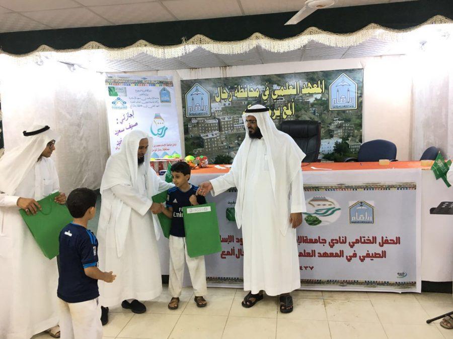 نادي جامعة الإمام الصيفي يختتم فعالياته بمعهد رجال ألمع - عسير