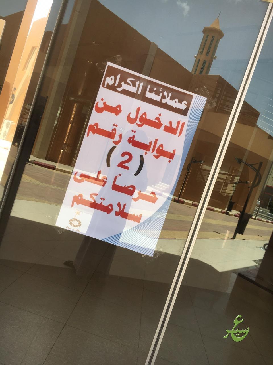 """مركز """"توليب مول"""" ببيشة يفتتح ابوابه للمتسوقين بعد الرفع ..."""